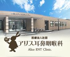 清田区平岡メディカルセンターのアリス耳鼻咽喉科