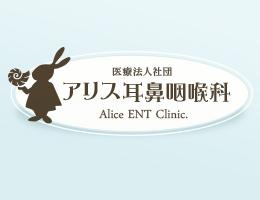 アリス耳鼻咽喉科